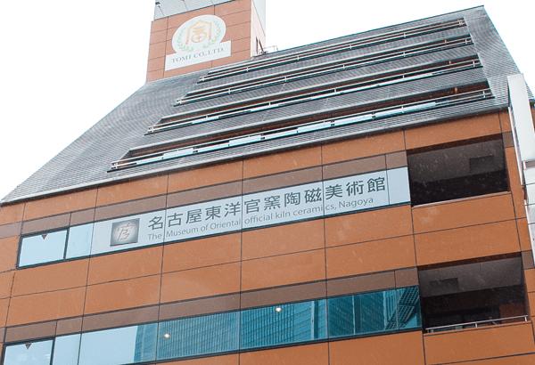 名古屋東洋官窯陶磁美術館 外観