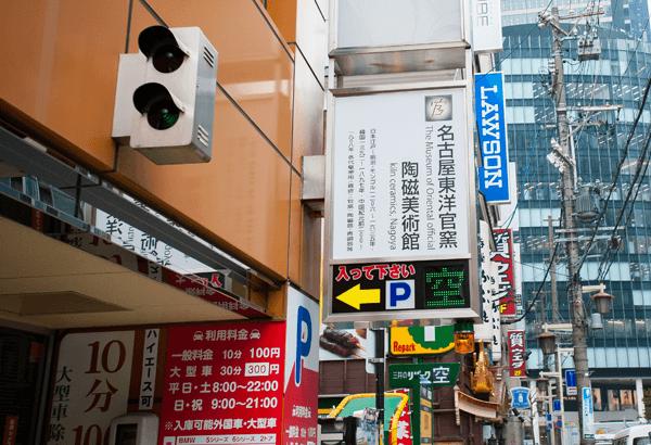 名古屋東洋官窯陶磁美術館 駐車場