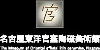 名古屋東洋官窯陶磁美術館 ロゴ
